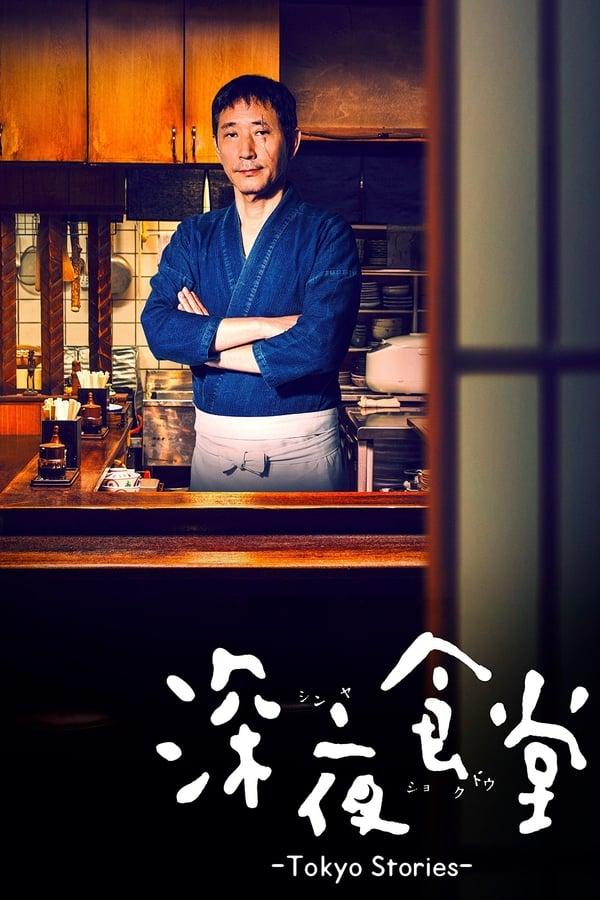 შუაღამის სასადილო: ტოკიოს ამბები / Midnight Diner: Tokyo Stories